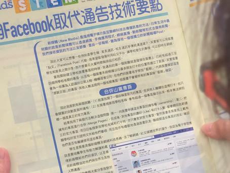 STEM Sharing - 用 FACEBOOK 取代通告技術要點