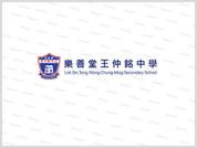 PL-2021-111_「王中補習社(中文班)」4月份上課安排