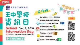 王中學校資訊日 2018