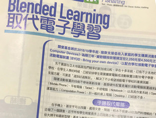 BLENDED LEARNING 取代電子學習