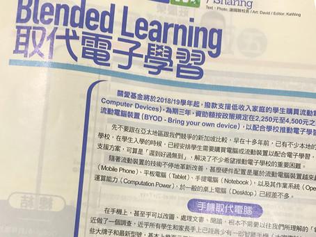 BLENDED LEARNING 取代電子學習