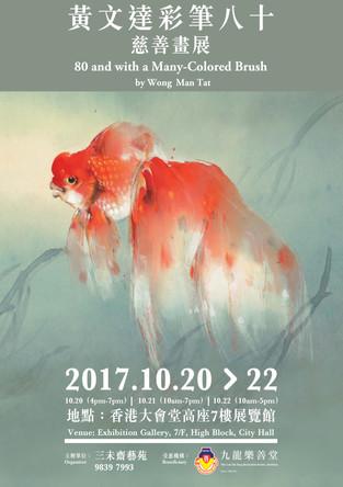 黃文達彩筆八十慈善畫展