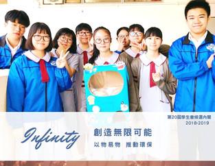 恭喜Infinity成功當選今屆學生會