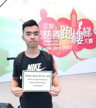 【學生成就】6C 梁智斐同學勇奪匡智慈善跑樓梯大賽學界個人賽冠軍