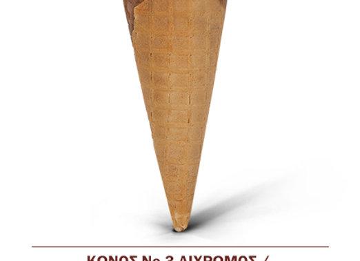 ΚΩΝΟΣ Νο3 ΔΙΧΡΩΜΟΣ KONROL