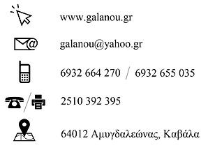 galanouKartes.png