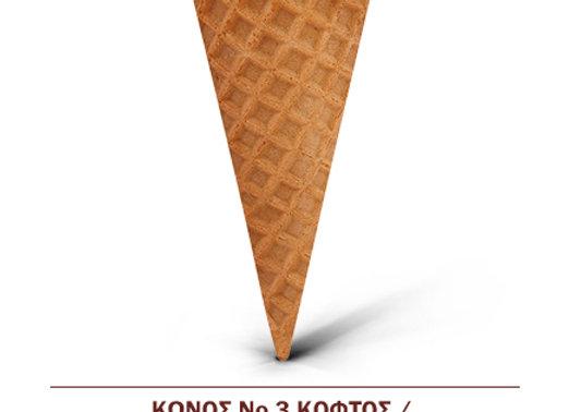 ΚΩΝΟΣ Νο3 ΚΟΦΤΟΣ KONROL