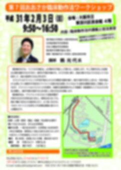 『第7回おおさか臨床法ワークショップ』:パンフレット.jpg