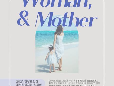 [한부모엄마지원캠페인] 한국에스테틱경영인협회와 텁스(TUPS)가 함께합니다.