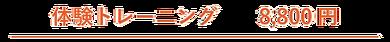 長期継続型パーソナルトレーニングジム ドリームキューブワン 吉祥寺・浜田山・三鷹・新高円寺・渋谷