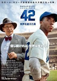 映画【42〜世界を変えた男〜】