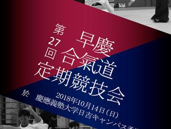 早慶戦ポスターが完成しました
