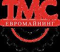 Логотип ТМС Евромайнинг