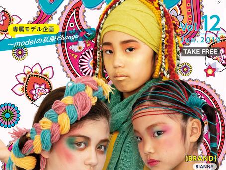 Magazine View vol.12発刊!!!