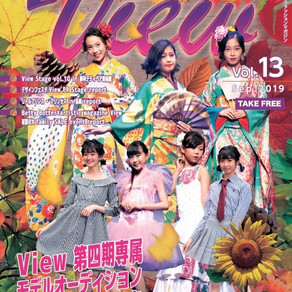 Magazine View vol.13発刊!!!