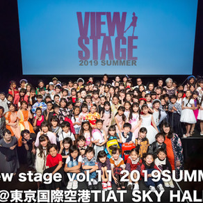View Stage vol.11 開催!