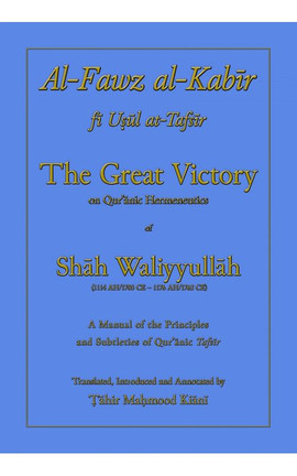 al-fawz-al-kabir-fi-uul-at-tafsir-the-gr
