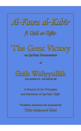 al-fawz-al-kabir-fi-uul-at-tafsir-the-gr
