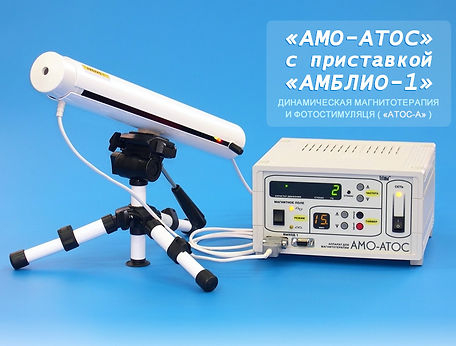 Атос-А с приставкой АМБЛИО