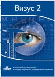 Компьютерная программа Визус 2