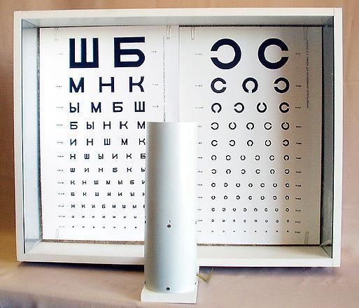 Осветитель таблиц для исследования остроты зрения Аппарат Ротта