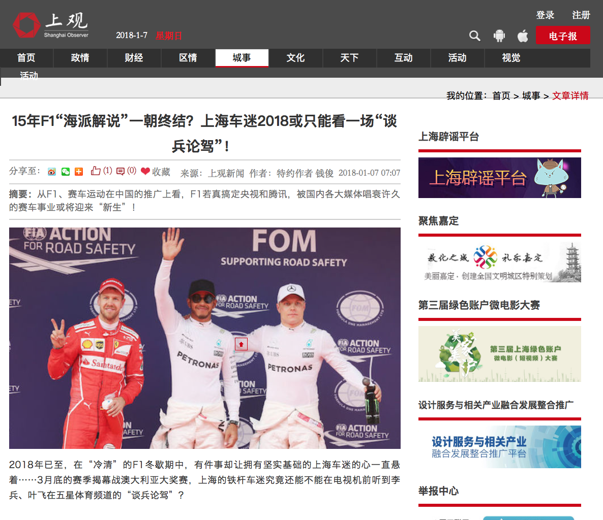Shanghai Observer 20180108 CHINA TV Boardcasting Feature