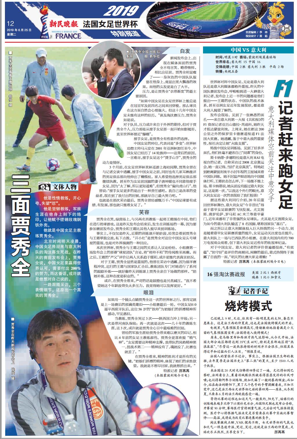 XINMIN EVENING NEWS_20190625_FIFAWWC_PIC
