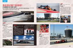 Autofan F1