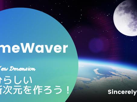 TimeWaverを宮崎で初導入!モニター価格にて受付中