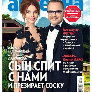 """журнал """"АНТЕННА"""""""
