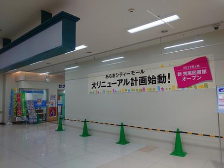 夏季休暇・店舗移転工事のお知らせ!