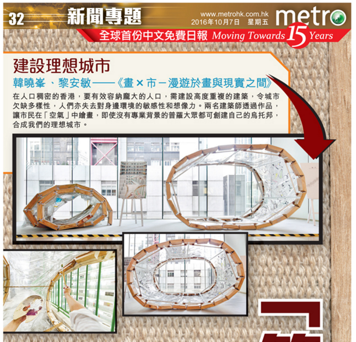Metro News on 2016.10.7