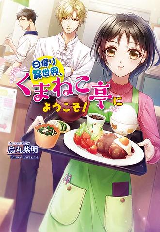 kumaneko-cover.jpg
