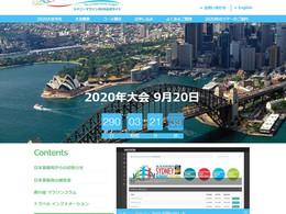 「シドニーマラソン公式サイト(日本版)」をリリースしました