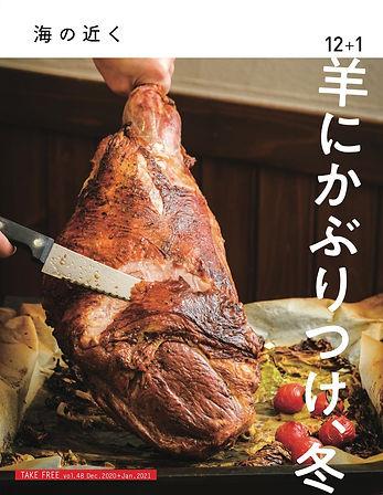 うみちか202012.jpg