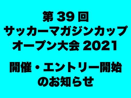 第39回サッカーマガジンカップ オープン大会2021 開催のお知らせ