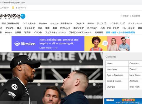 ベースボール・マガジン社WEBのメニューをリニューアル 宣伝・販売導線を拡充しました