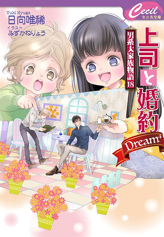 jyoushito18-cover.jpg