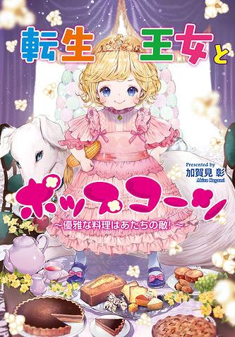 tenseioujyo-cover.jpg