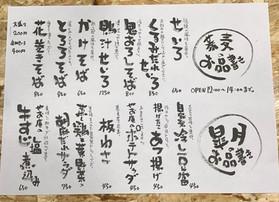 5月のランチメニューと本日のお惣菜