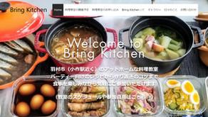料理教室向けのブッキング&オンライン決済機能を実装したホームページをリリースしました