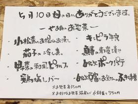 5/10(日)「母の日」のお惣菜