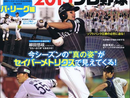 ベースボール・マガジン社刊MOOK「数字で斬る!2015プロ野球 パ・リーグ編」