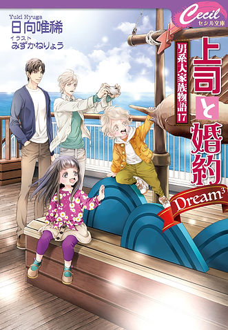 daikazoku17-cover.jpg