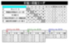 61-65位リーグ-001.jpg