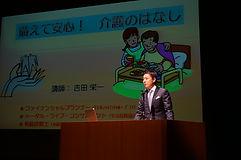 川崎アートホール介護セミナー.JPG