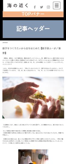 記事ヘッダー_SP.png