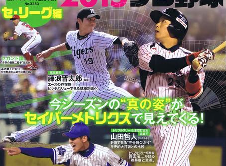ベースボール・マガジン社刊MOOK「数字で斬る!2015プロ野球 セ・リーグ編」