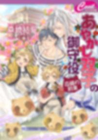 ayakashifutago-cover.jpg