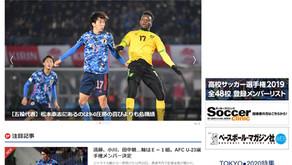 「サッカーマガジンWeb」がリニューアルしました